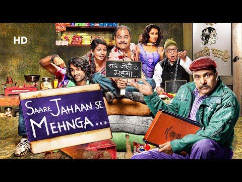 Saare Jahaan Se Mehnga (HD) | Sanjay Mishra | Ranjan Chhabra | Pragati Pandey|Bollywood Comedy Movie