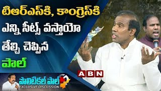 KA Paul Predictions on TRS and Congress in Telangana Elections 2018 | ABN Telugu