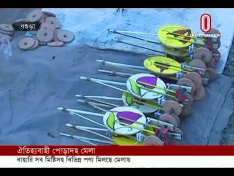 Traditional Poradhah fair (13-02-2019) Courtesy: Independent TV