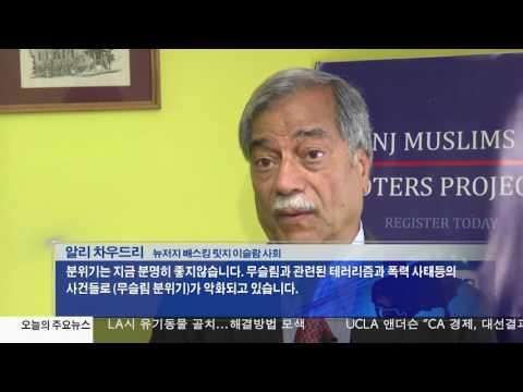 테러범 뉴저지 출신, 무슬림 커뮤니티 '불안'  9.28.16 KBS America News