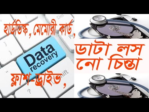 How To DATA Recover, Computer, Mobile Easily. Full Bengali Tutorial.