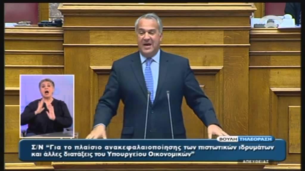 Μ. Βορίδης (Κοιν. Εκπρ. ΝΔ) στη συζήτηση για την ανακεφαλαιοποίηση των τραπεζών (31/10/15)