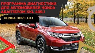 Honda Hope 1.03 ➤ Программа диагностики для автомобилей Honda адаптером kkl 409.1