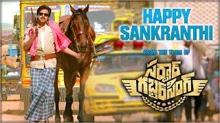 Sardaar Gabbar Singh Teaser Video 2 - Power Star Pawan Kalyan