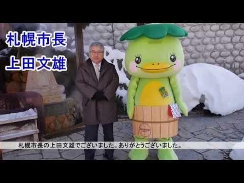 【北海道】市長のさっぽろなび!