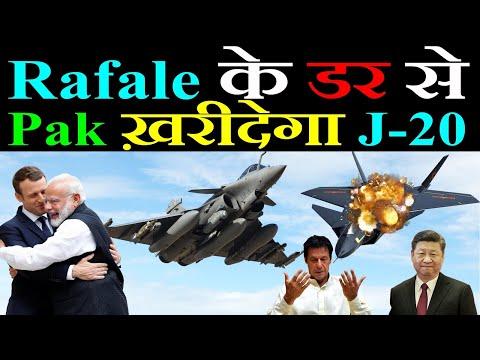 Rafale के डर से Pakistan ख़रीदेगा J-20
