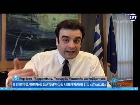 Ο υπουργός Ψηφιακής Διακυβέρνησης Κ. Πιερρακάκης στην ΕΡΤ | 14/04/2020 | ΕΡΤ