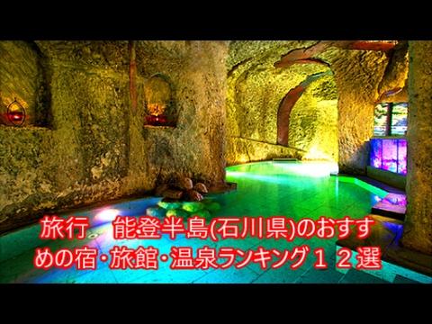 旅行 能登半島(石川県)のおすすめの宿・旅館・温泉ランキング …