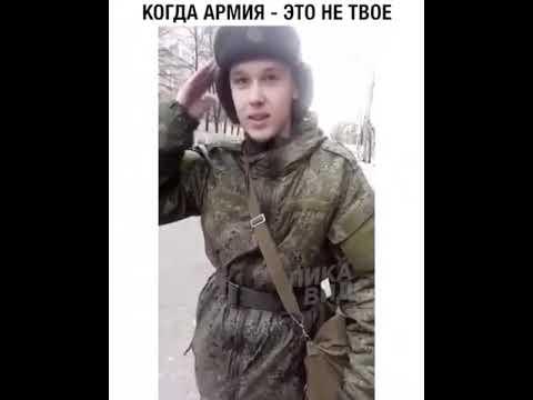 Когда армия - это не твое - DomaVideo.Ru