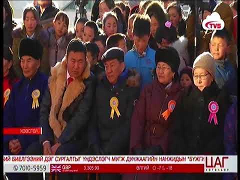 Цагаан-Уул сум шинэ цэцэрлэг, сургуультай боллоо