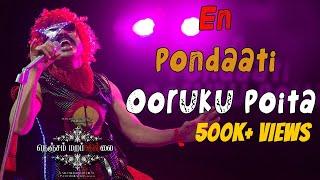 En Pondaati Ooruku Poita Song Video - Nenjam Marappathillai