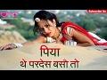 "Rajasthani Folk Song 2018 | ""Piya The Pardes Baso"" Full HD | Marwadi Sad Song"