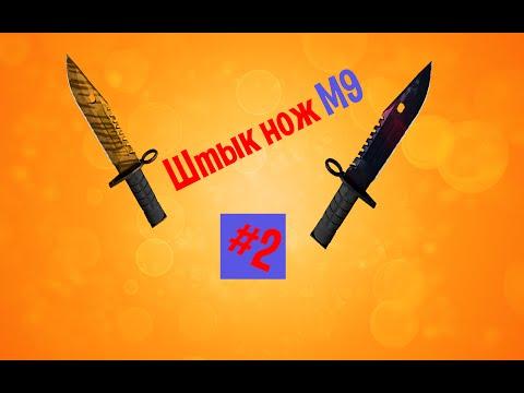 Как сделать штык нож для cs go