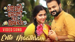 Ente Maathram Song Lyrics