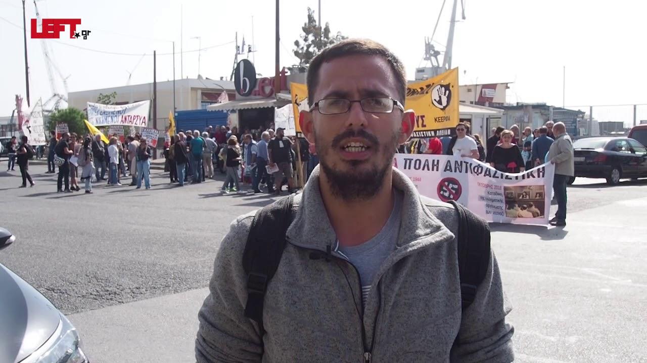 Αντιφασιστική διαδήλωση στο Πέραμα -Κώστας Τσουκαλής