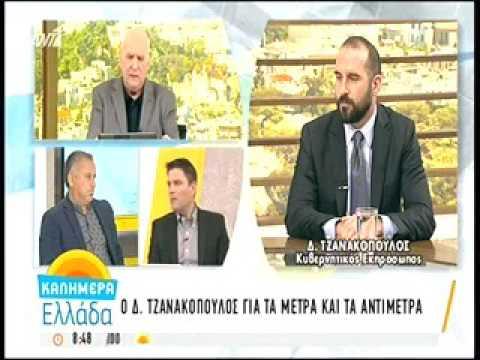 Δ. Τζανακόπουλος: Θεωρώ πιθανή μια πολύ θετική εξέλιξη αύριο