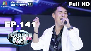 I Can See Your Voice -TH   EP.141   ตั้ม วราวุธ    31 ต.ค. 61 Full HD