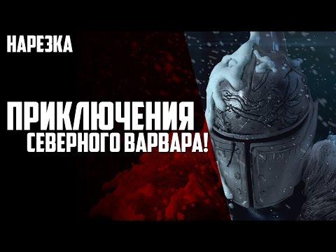 Dark Souls 3 - Приключения северного варвара! [#10]