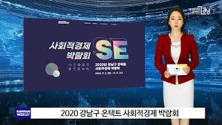 강남구청 11월 첫째주 주간뉴스