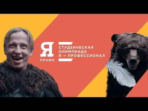 Иван Охлобыстин и медведь ищут самого умного