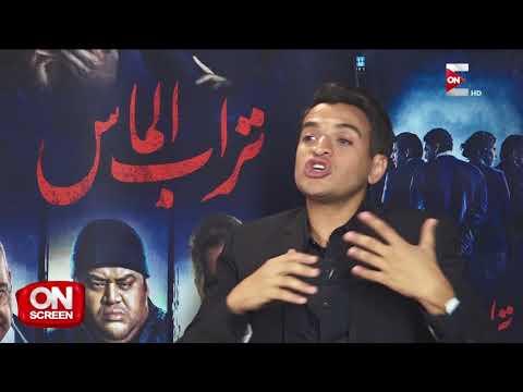 """أحمد مراد: """"تراب الماس"""" كان في الأساس فيلمي الأول مع مروان حامد"""