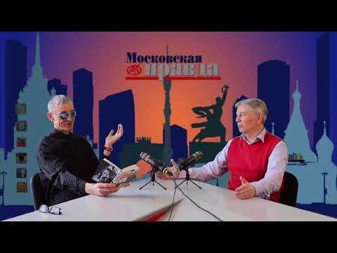 """В гостях у """"Московской правды"""" Сергей Паради"""
