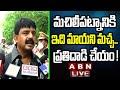 ప్రతిదాడి చేయం   YCP Perni Nani Press Meet LIVE