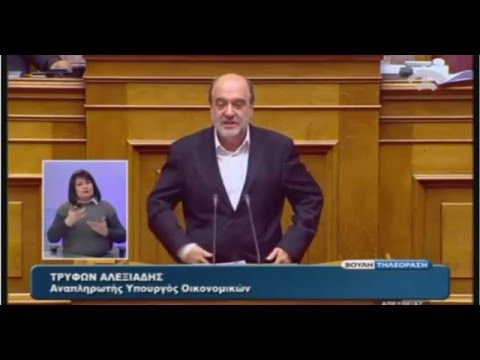 Αλεξιάδης : Ομιλία στην Βουλή για τον προϋπολογισμό
