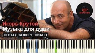 �горь Крутой - Музыка для души (пример игры на фортепиано) piano cover