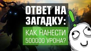 Как нанести 500 000 урона? - ОТВЕТ НА ЗАГАДКУ