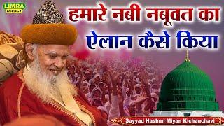 Faizabad India  City new picture : Hazrat Saiyed Hashmi Miya New Taqreer Faizabad HD 19/3/2015 India