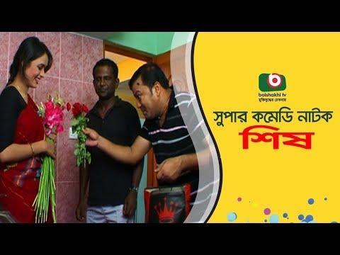 Eid Special Comedy Natok | Shish | Siddik, Hasan Masud, Ohona, Maria | Eid Natok 2017