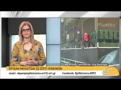 Άγνωστοι πέταξαν μολότοφ τα ξημερώματα σε μπαλκόνι διαμερίσματος στη Νεάπολη | 17/02/2019 | ΕΡΤ