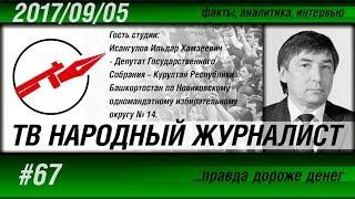 ТВ НАРОДНЫЙ ЖУРНАЛИСТ #67 «Как отстоять свою землю?» Ильдар Исангулов