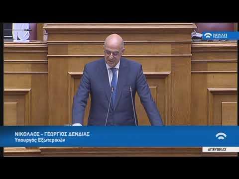 Ν.Δένδιας (Υπουργός Εξωτερικών)(Προγραμματικές δηλώσεις)(22/07/2019)