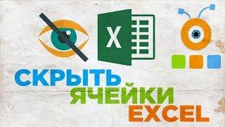 """Сегодняшняя тема как скрыть ячейки в Excel. К сожалению саму ячейку мы скрыть не можем, в Microsoft Excel такая функция отсутствует. Но мы можем скрыть строку или столбец. Итак открываем Excel. Ну вот давайте скроем все ячейки которые находятся в 8 строке. Выделяем строку далее кликаем правой кнопкой мыши и выбираем """"скрыть"""". Чтобы показать строку мы выделяем 7 и 9 строку. Далее кликаем правой кнопкой мыши и выбираем """"показать"""". Второй способ. Выделяем строку и отправляемся во вкладку формат, далее """"скрыть или показать"""" и потом кликаем """"скрыть строки"""". Чтобы показать выделяем строки которые находились рядом, это 6 и 8. И выбираем """"отобразить строки"""". Теперь столбцы. Выделяем столбец далее кликаем правой кнопкой мыши и выбираем скрыть. Чтобы показать выделяем ближайшие столбцы, кликаем правой кнопкой мыши и выбираем """"показать"""". Такие же действия можно сделать через пункт """"формат"""". Только кликаем """"скрыть столбец"""" или """"отобразить столбец"""". На этом все."""