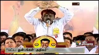Vijayakanth's Speech In DMDK Conference