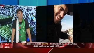 LOTFI DK PART 2  Algérie: 39e vendredi