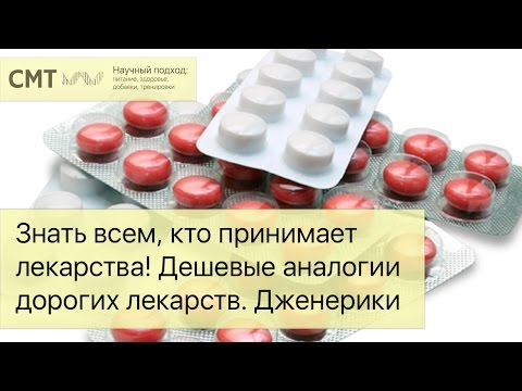 Знать всем, кто принимает лекарства! Дешевые аналогии дорогих лекарств. Дженерики