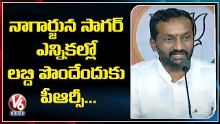 BJP MLA Raghunandan Rao Responds On PRC Announcement   Nagarjuna Sagar By Elections