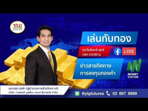 Money Station : รายการ แก้เกมส์ by YLG 30-09-2020