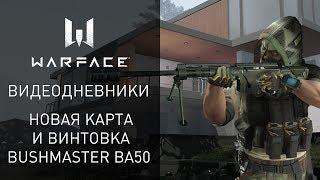 Видеодневники Warface: новая карта и винтовка Bushmaster BA50