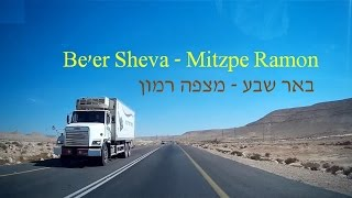 Mitzpe Ramon Israel  city photos gallery : Driving in the desert. Be'er sheba - Mitzpe Ramon. Negev, southern Israel נסיעה מבאר שבע למצפה רמון
