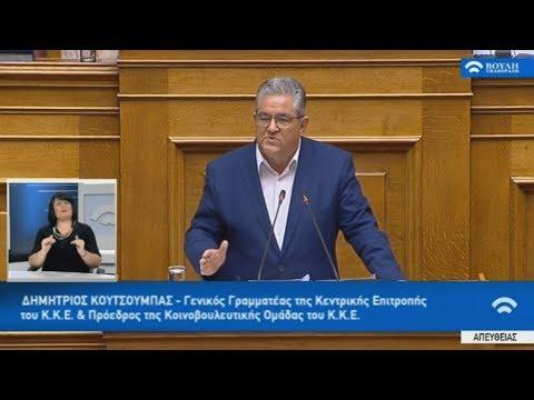 Ομιλία του Γενικού Γραμματέα του ΚΚΕ Δημήτρη Κουτσούμπα στη Βουλή