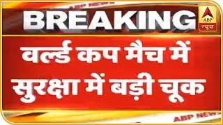 Breaking: वर्ल्ड कप में भारत-श्रीलंका मैच के दौरान सुरक्षा में हुई बड़ी चूक | ABP News Hindi