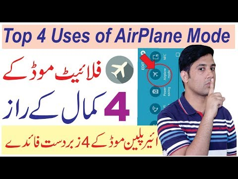 What is Flight Mode or Airplane Mode in Mobile Phone || Top 4 Uses of Aeroplane Mode