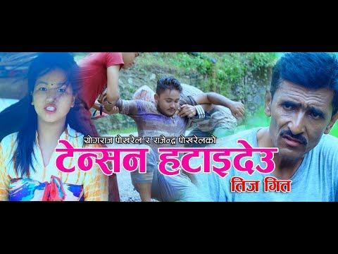 (New Comedy Teej Song Tension Hataaideu / टेन्सन हटाइदेउ /2075/2018/ by Yogaraj ,Tejas, Rajendra - Duration: 10 minutes.)