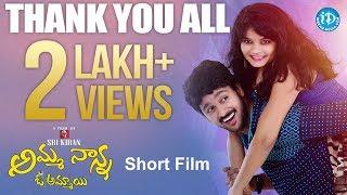 Video Amma Nanna O Ammayi Short Film || 2017 Telugu Short Films || Directed Sri Kiran MP3, 3GP, MP4, WEBM, AVI, FLV Oktober 2017