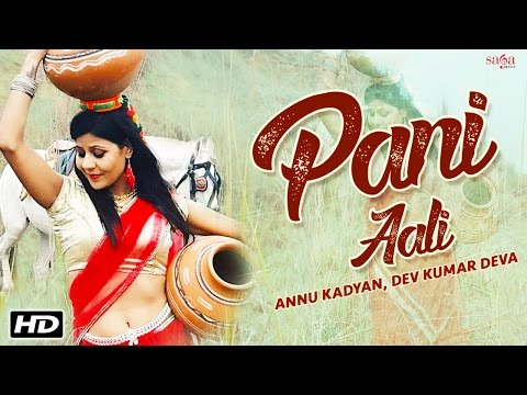 Video पानी आली पानी प्यादे | Pani Aali | Haryanvi Songs 2017 | Dev Kumar Deva, Annu Kadyan, Renu Choudhary download in MP3, 3GP, MP4, WEBM, AVI, FLV January 2017