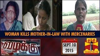 Vazhakku Crime Story - Woman Kills Mother-in-Law with the Help of Mercenaries 10/9/2015